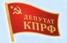 Депутаты КПРФ