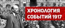 ХРОНОЛОГИЯ СОБЫТИЙ 1917